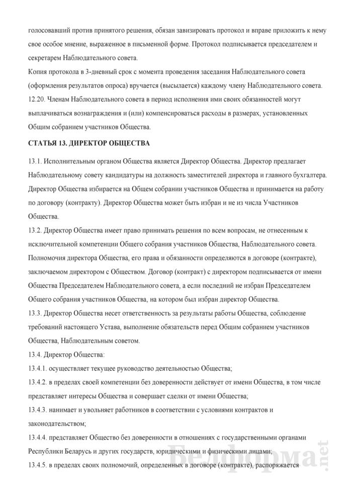 Устав совместного общества с ограниченной ответственностью. Страница 26