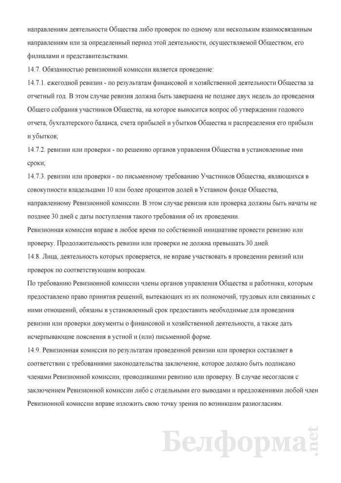 Устав совместного общества с ограниченной ответственностью. Страница 28