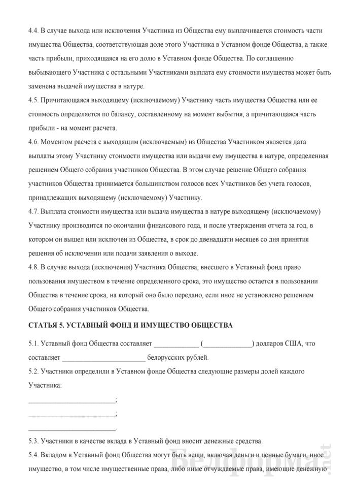 Устав совместного общества с ограниченной ответственностью. Страница 5