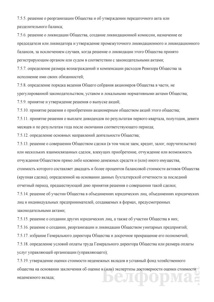 Устав совместного закрытого акционерного общества (в ред. от 03.02.2011). Страница 13