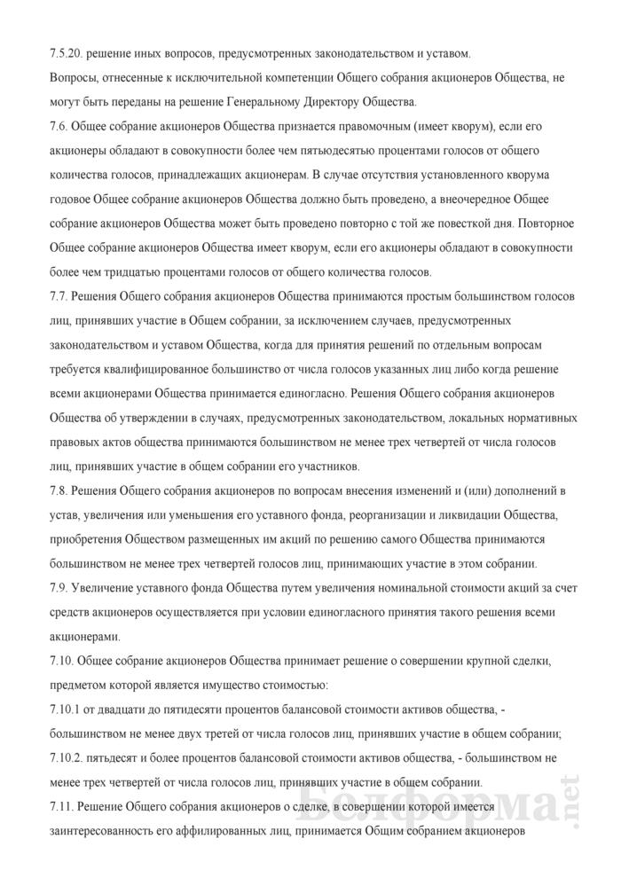 Устав совместного закрытого акционерного общества (в ред. от 03.02.2011). Страница 14