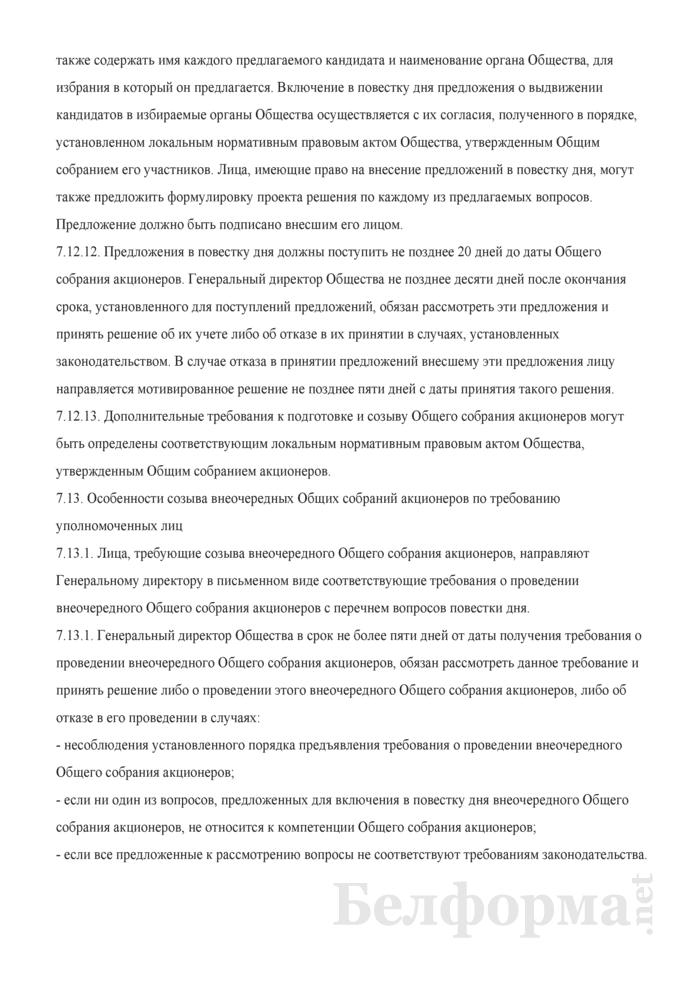 Устав совместного закрытого акционерного общества (в ред. от 03.02.2011). Страница 17