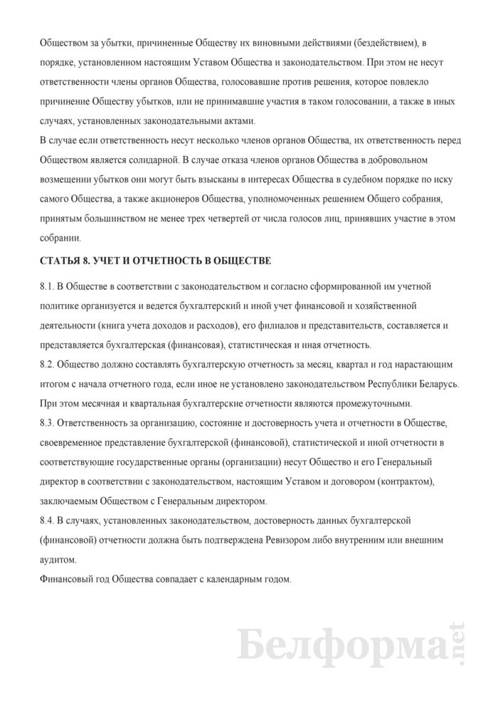 Устав совместного закрытого акционерного общества (в ред. от 03.02.2011). Страница 22