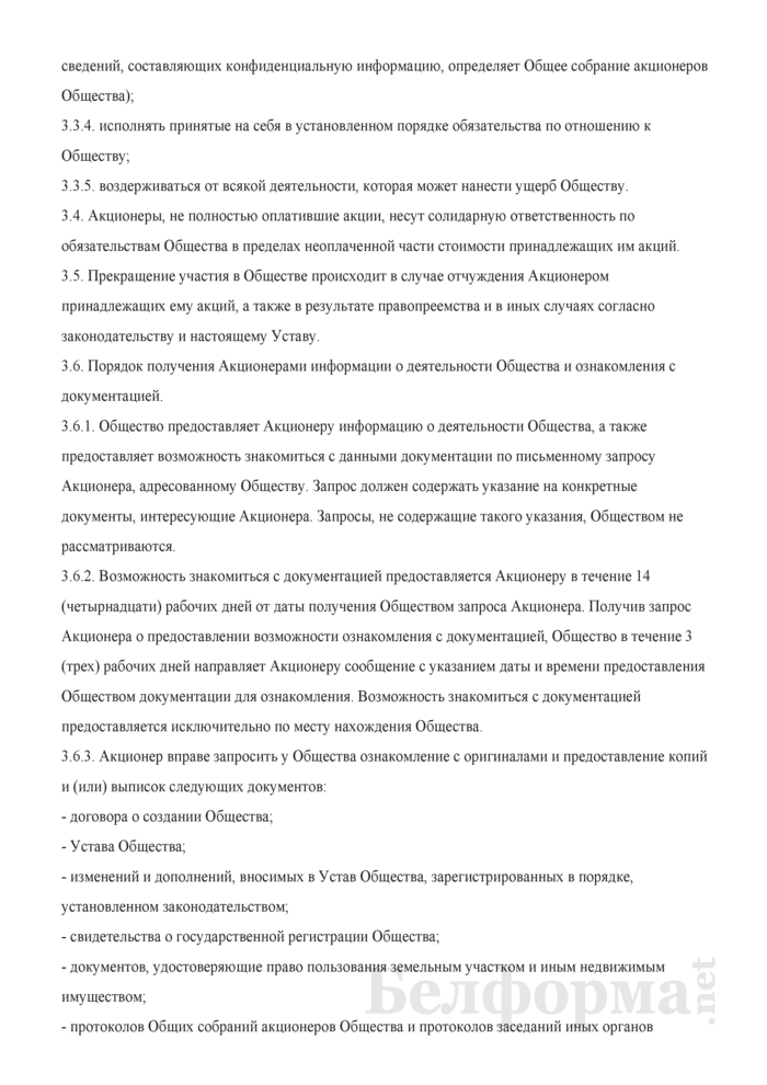 Устав совместного закрытого акционерного общества (в ред. от 03.02.2011). Страница 4