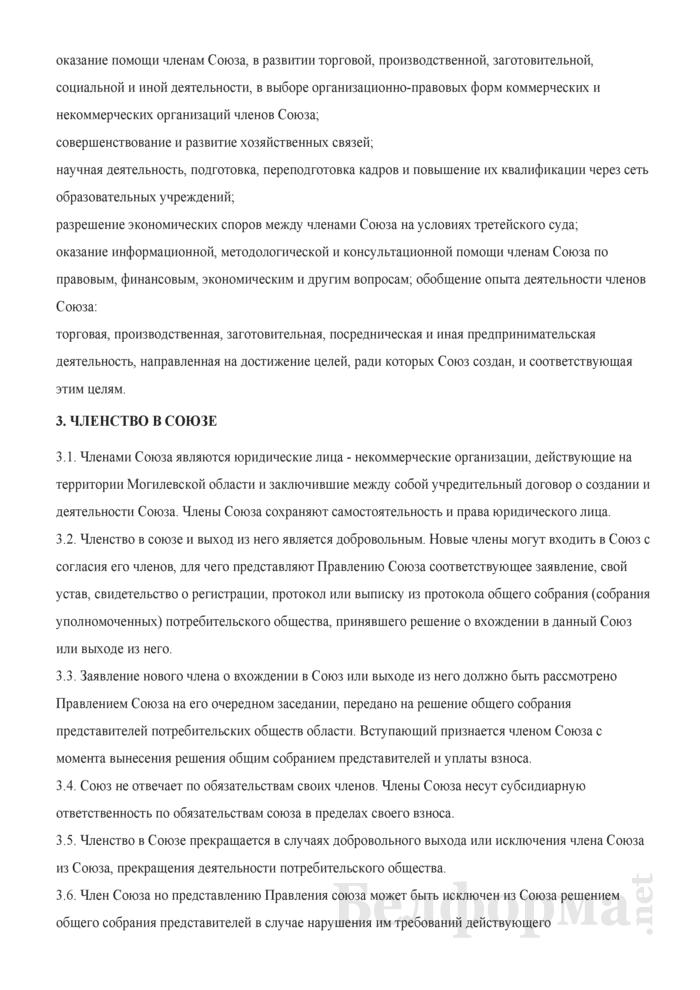 Устав союза юридических лиц. Страница 2