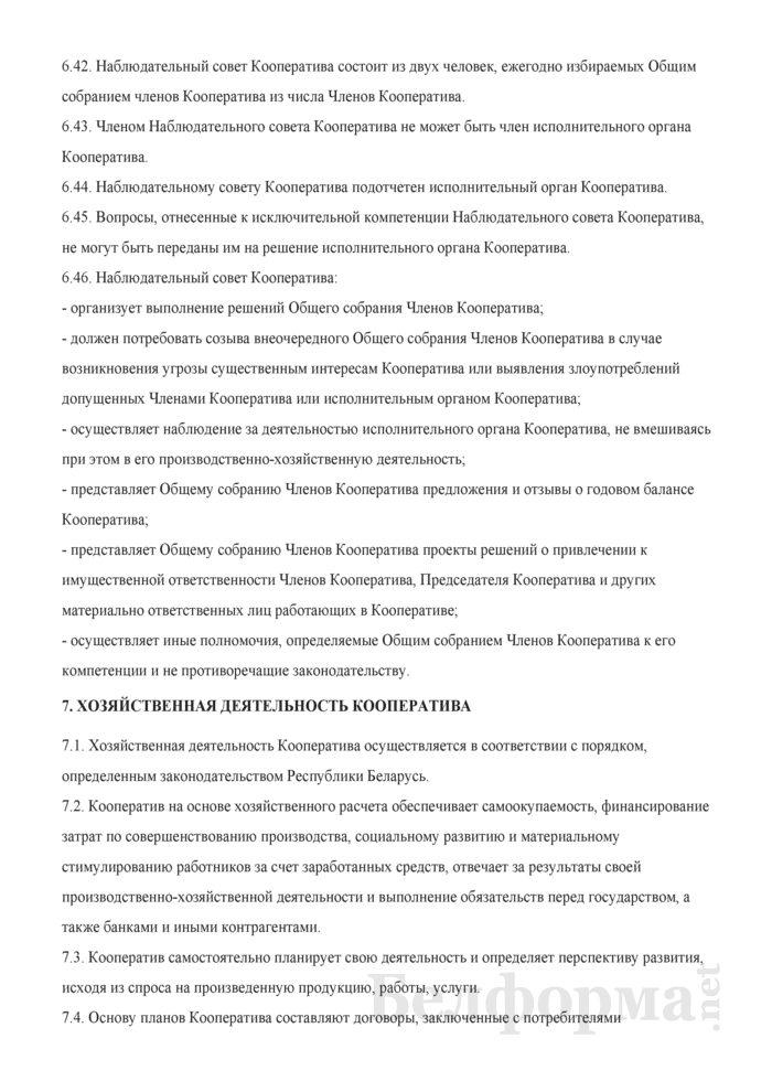 Устав торгово-производственного кооператива. Страница 16