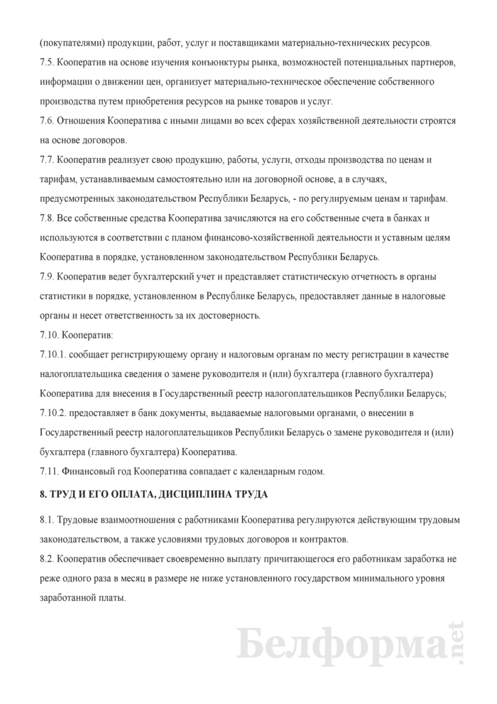 Устав торгово-производственного кооператива. Страница 17