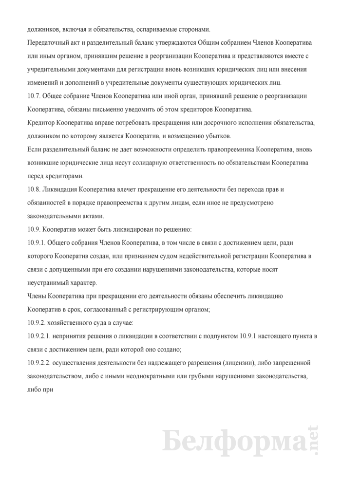 Устав торгово-производственного кооператива. Страница 20