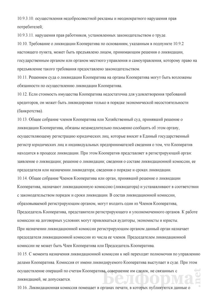 Устав торгово-производственного кооператива. Страница 22