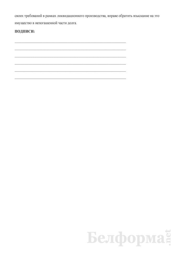 Устав торгово-производственного кооператива. Страница 26