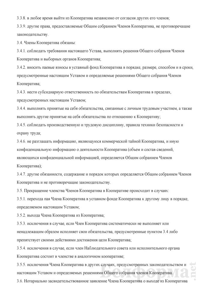 Устав торгово-производственного кооператива. Страница 5