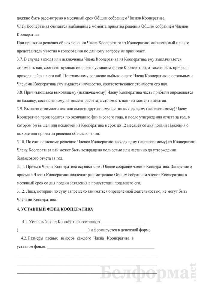 Устав торгово-производственного кооператива. Страница 6