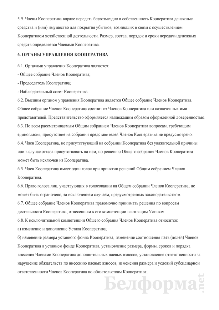 Устав торгово-производственного кооператива. Страница 10