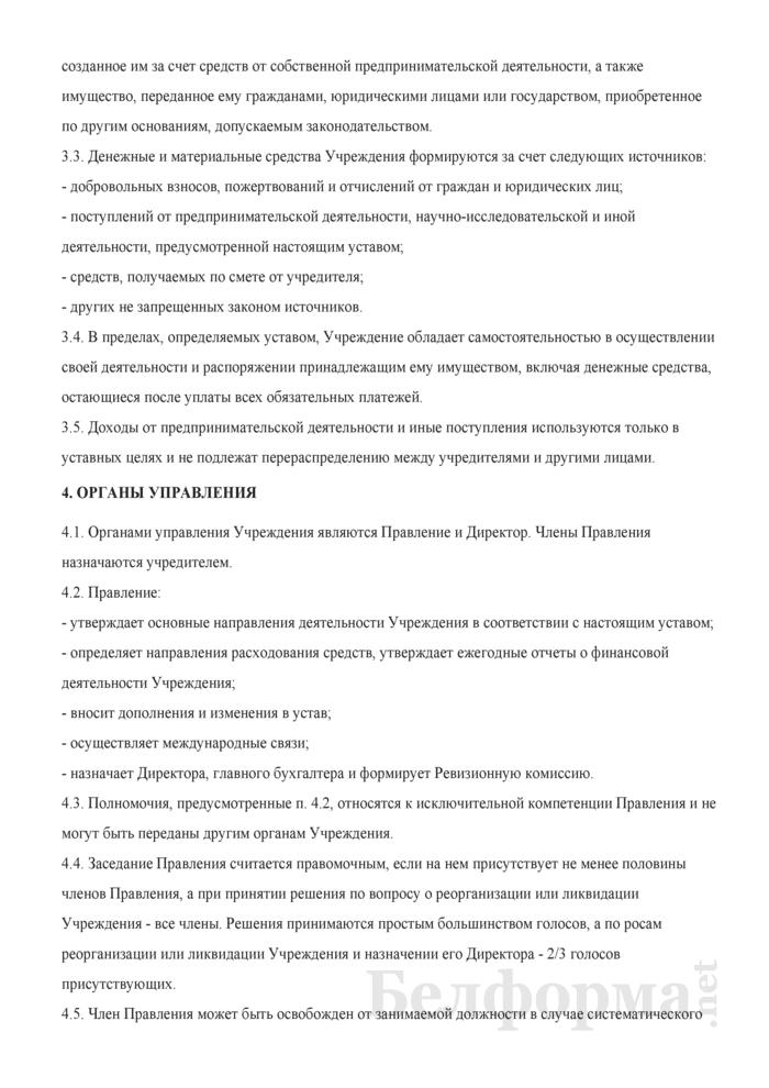 Устав учреждения. Страница 3
