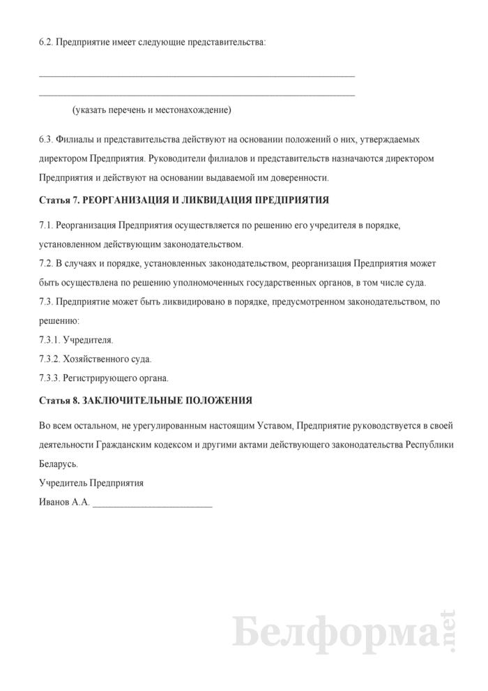 Устав унитарного торгового предприятия. Страница 5