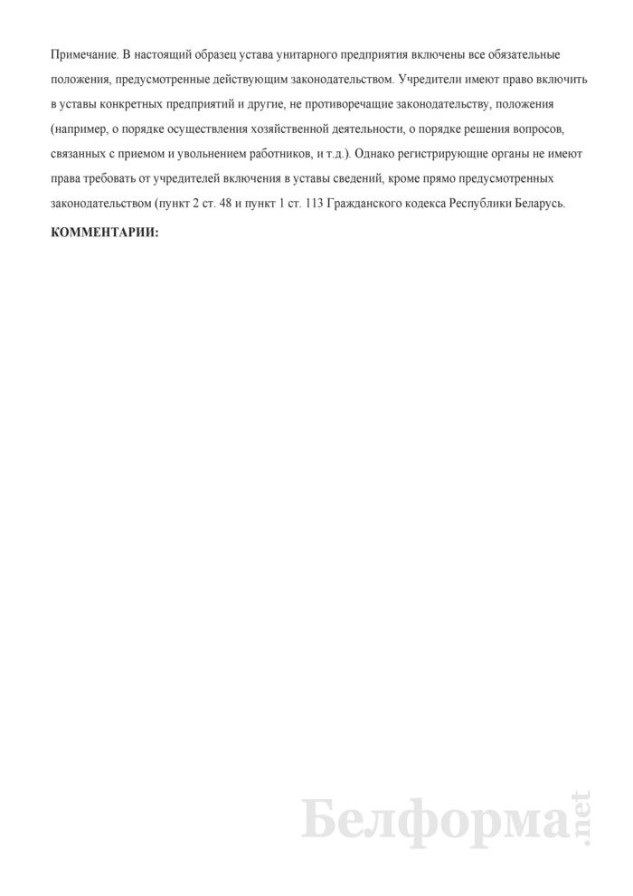 Устав унитарного торгового предприятия. Страница 6