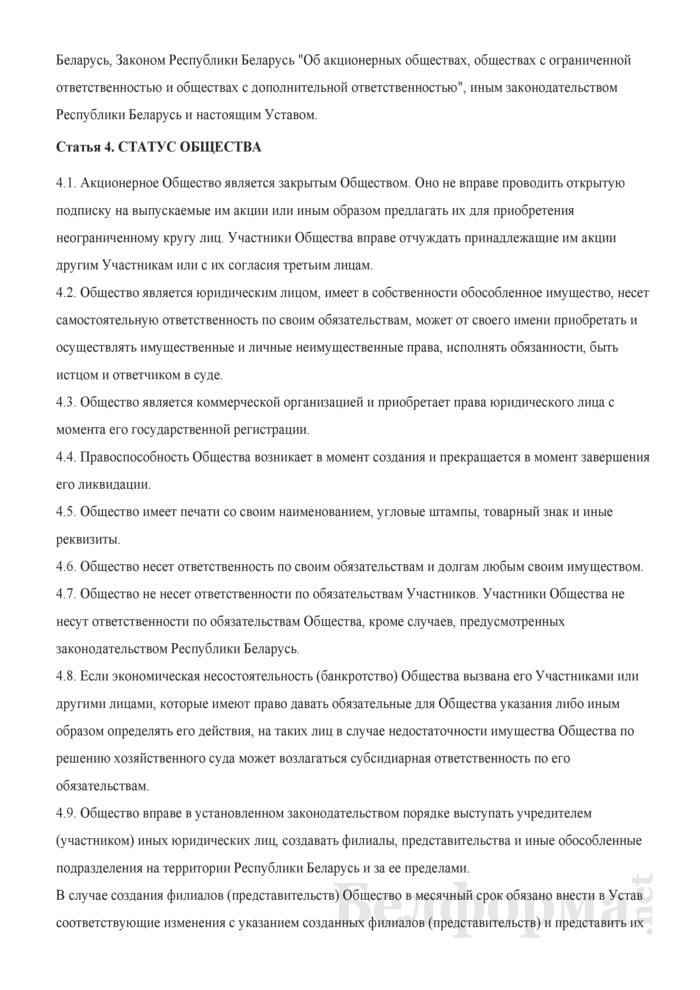 Устав закрытого акционерного общества. Страница 2