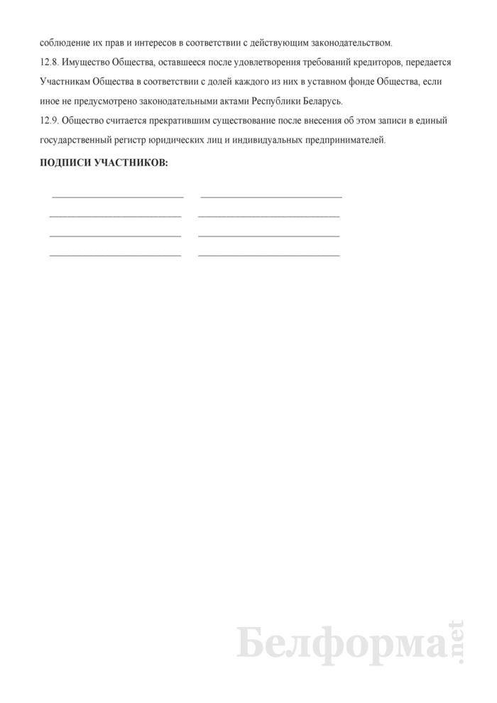 Устав закрытого акционерного общества. Страница 13