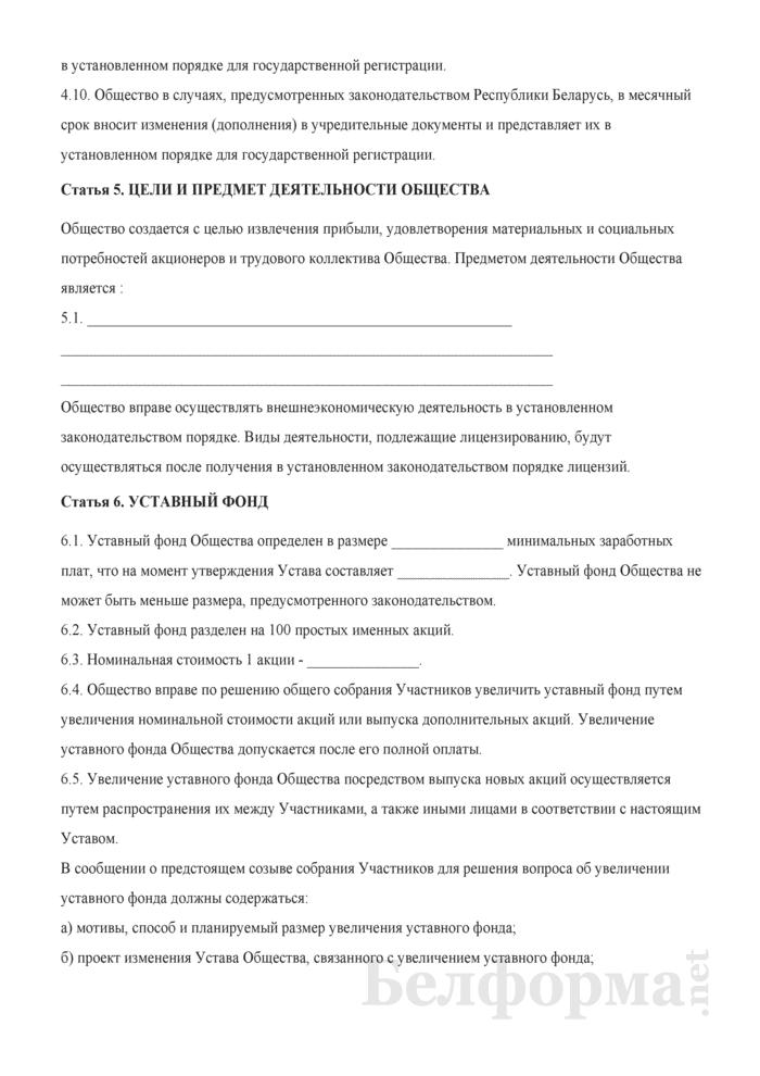Устав закрытого акционерного общества. Страница 3