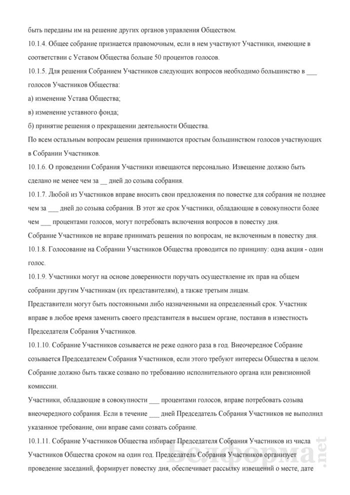 Устав закрытого акционерного общества. Страница 9