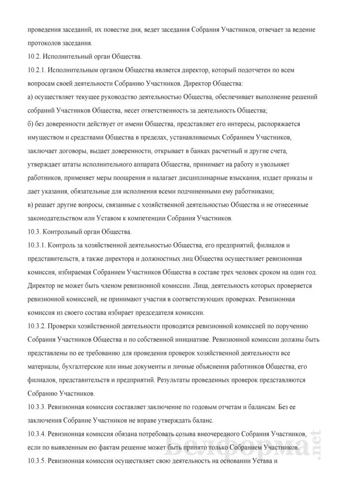 Устав закрытого акционерного общества. Страница 10