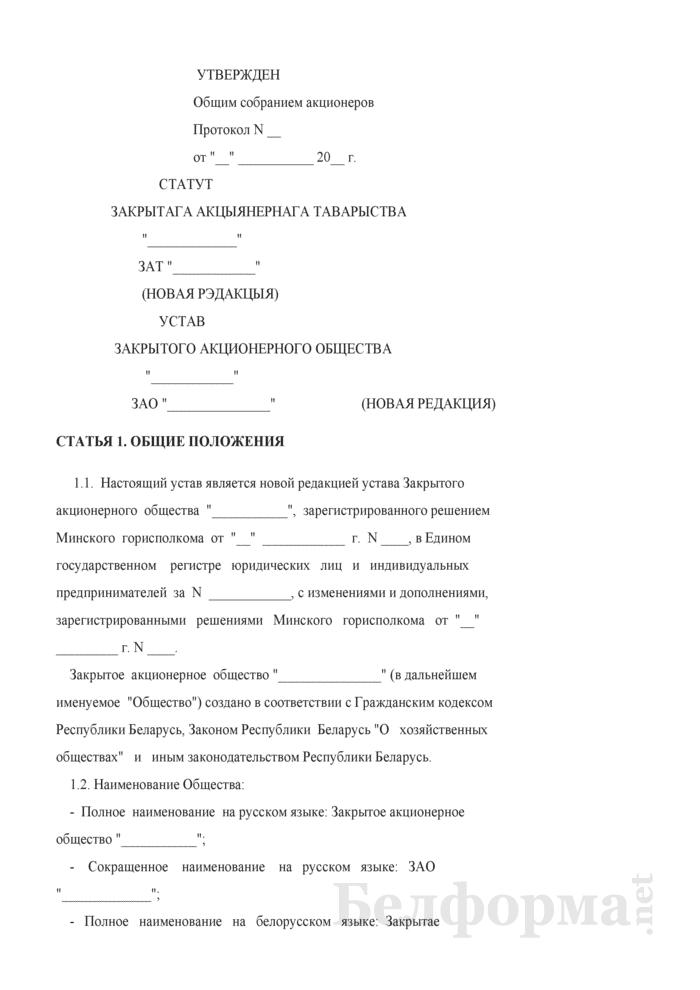 Устав закрытого акционерного общества (в ред. от 03.02.2011). Страница 1