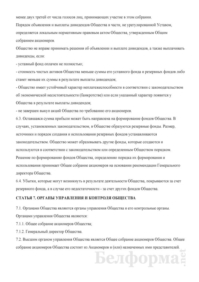 Устав закрытого акционерного общества (в ред. от 03.02.2011). Страница 12
