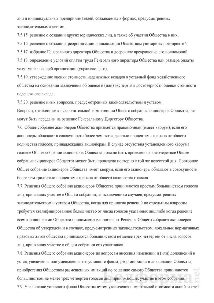 Устав закрытого акционерного общества (в ред. от 03.02.2011). Страница 14