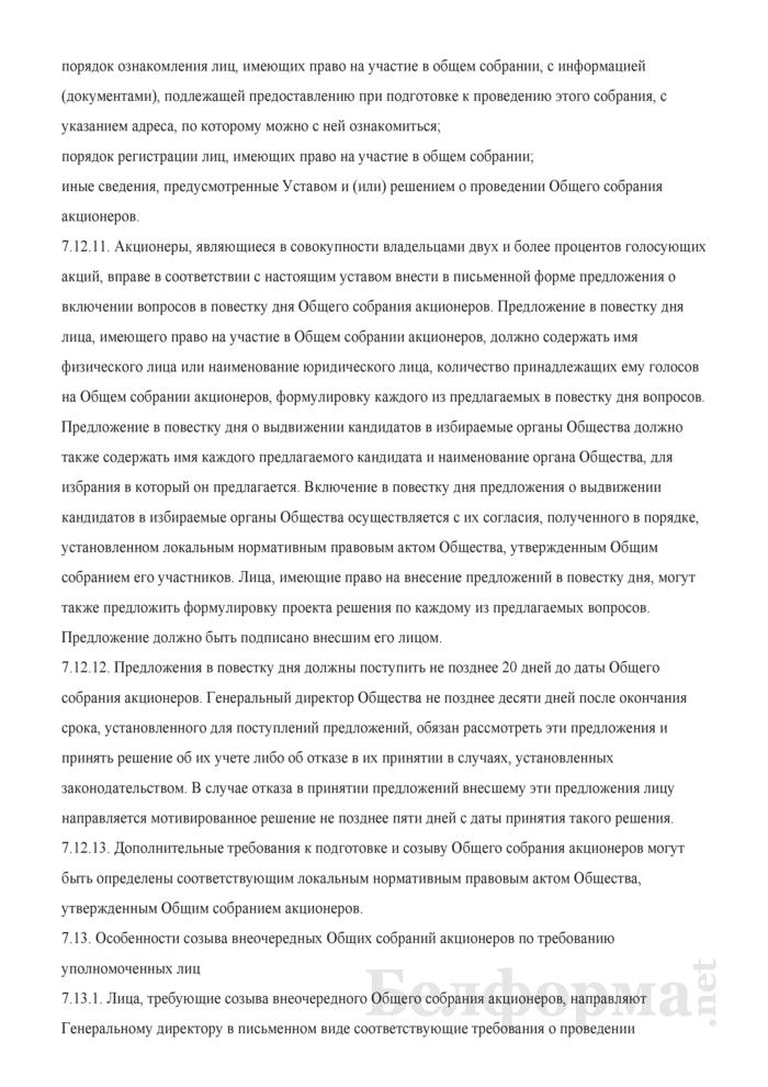 Устав закрытого акционерного общества (в ред. от 03.02.2011). Страница 17