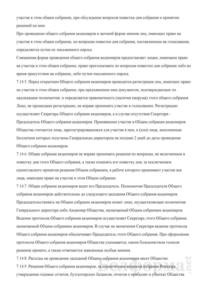 Устав закрытого акционерного общества (в ред. от 03.02.2011). Страница 19
