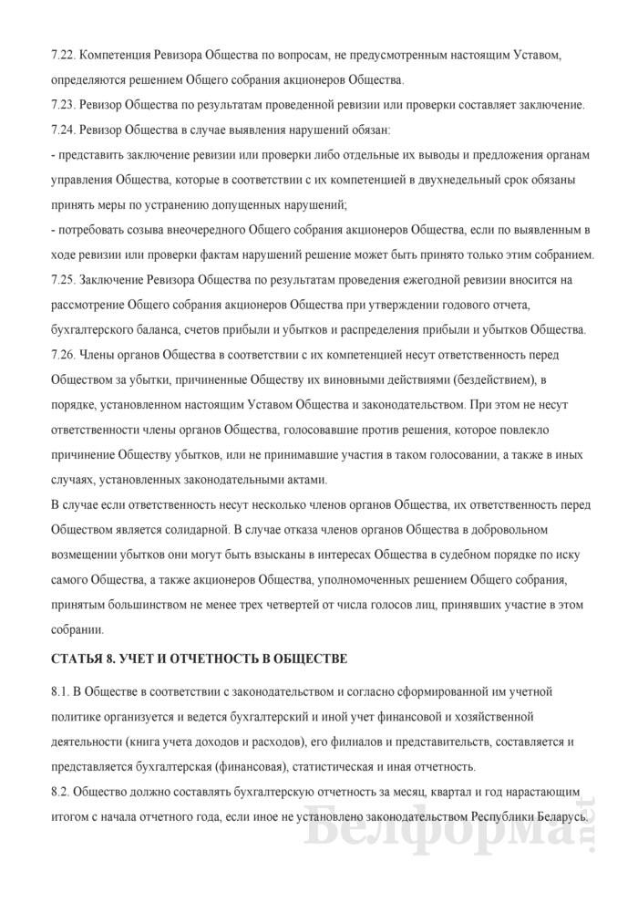 Устав закрытого акционерного общества (в ред. от 03.02.2011). Страница 22