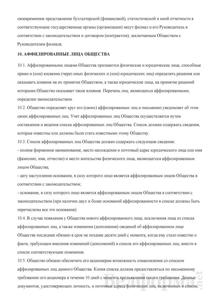 Устав закрытого акционерного общества (в ред. от 03.02.2011). Страница 24