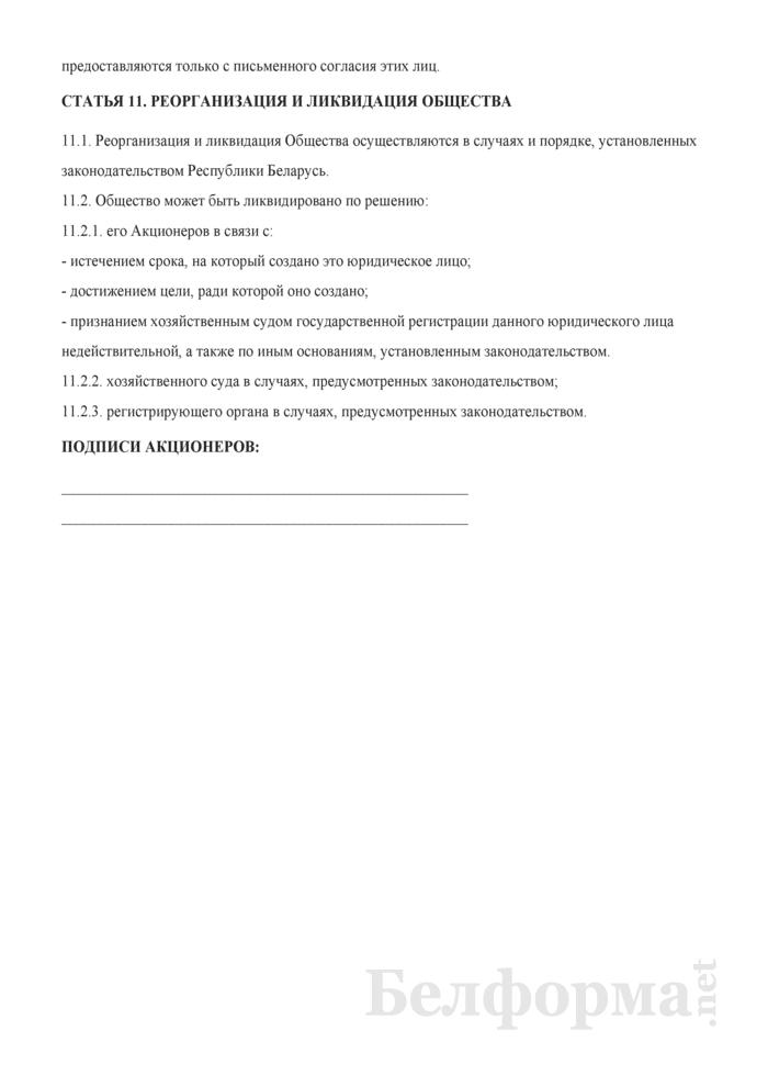 Устав закрытого акционерного общества (в ред. от 03.02.2011). Страница 25