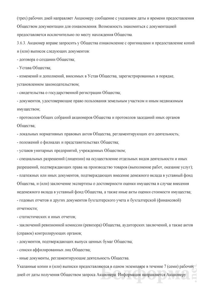 Устав закрытого акционерного общества (в ред. от 03.02.2011). Страница 5