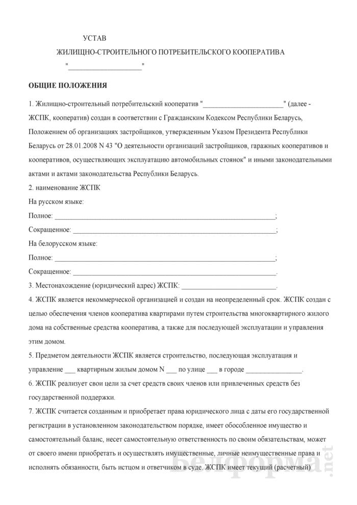Устав жилищно-строительного потребительского кооператива. Страница 1