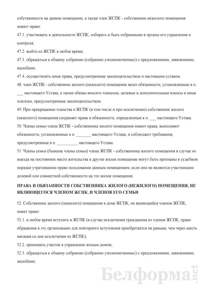 Устав жилищно-строительного потребительского кооператива. Страница 11