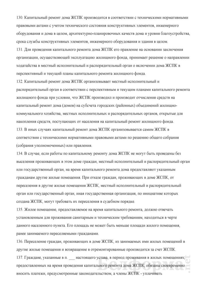 Устав жилищно-строительного потребительского кооператива. Страница 23