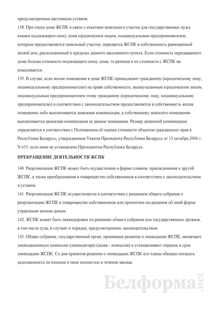 Устав жилищно-строительного потребительского кооператива. Страница 24