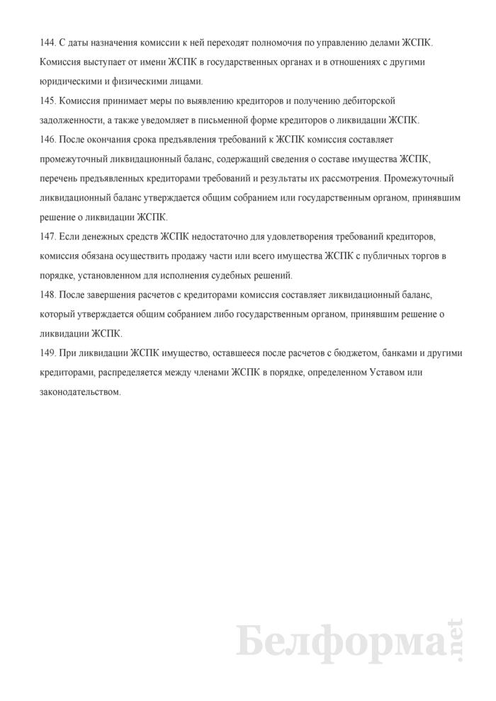 Устав жилищно-строительного потребительского кооператива. Страница 25