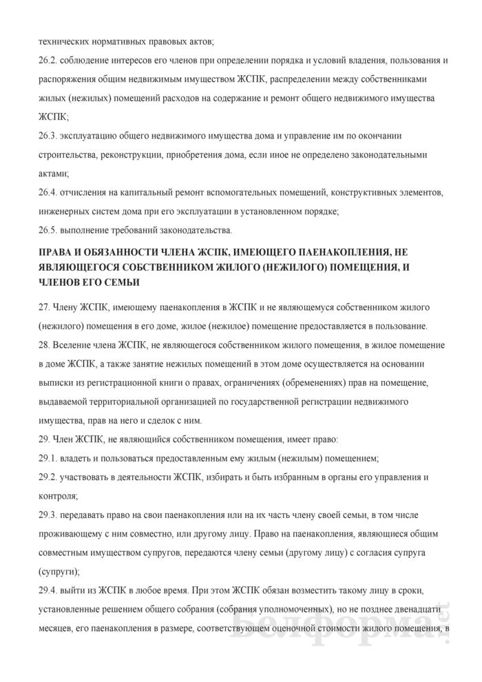 Устав жилищно-строительного потребительского кооператива. Страница 6