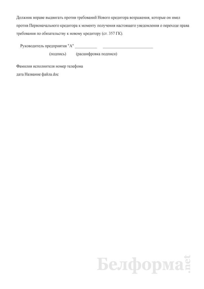 образец письма о переуступке права требования