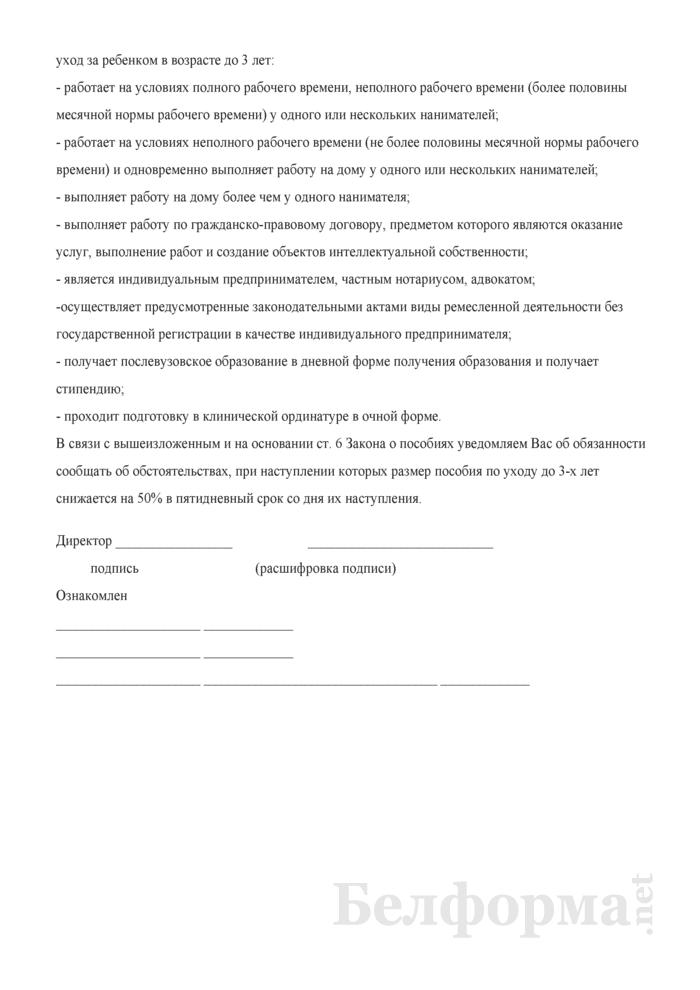 Примерная форма уведомления об изменениях в назначении государственных пособий семьям, воспитывающим детей. Страница 2