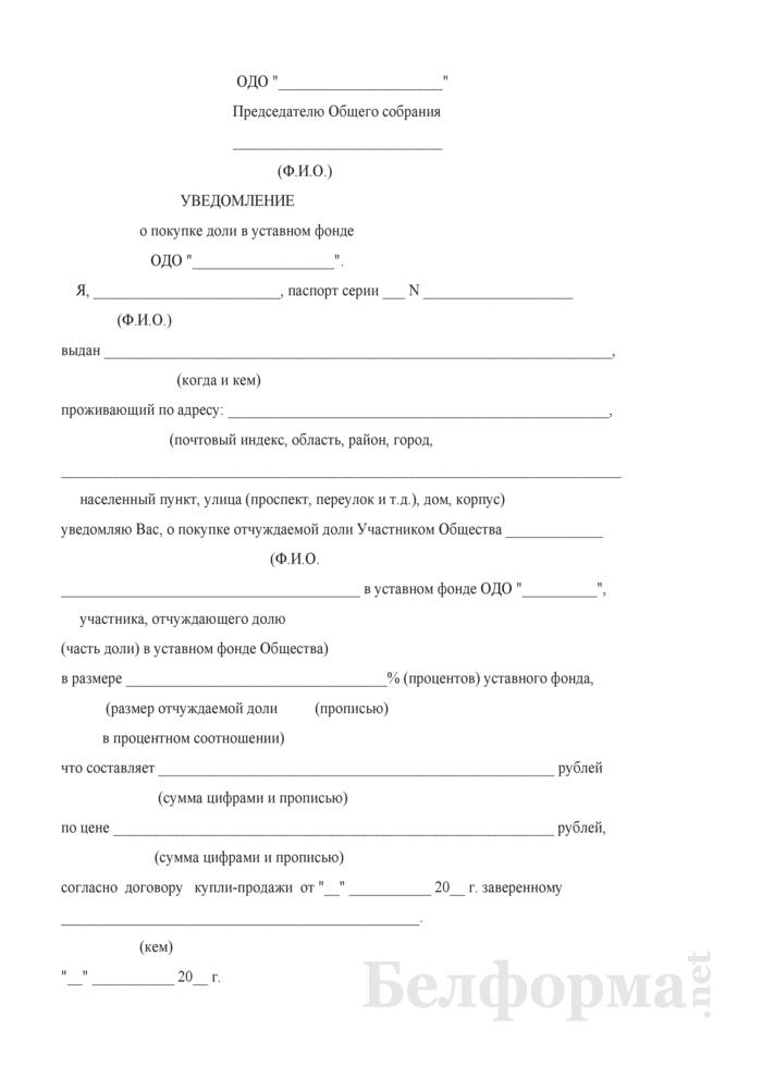 Уведомление Обществу о покупке доли в уставном фонде. Страница 1
