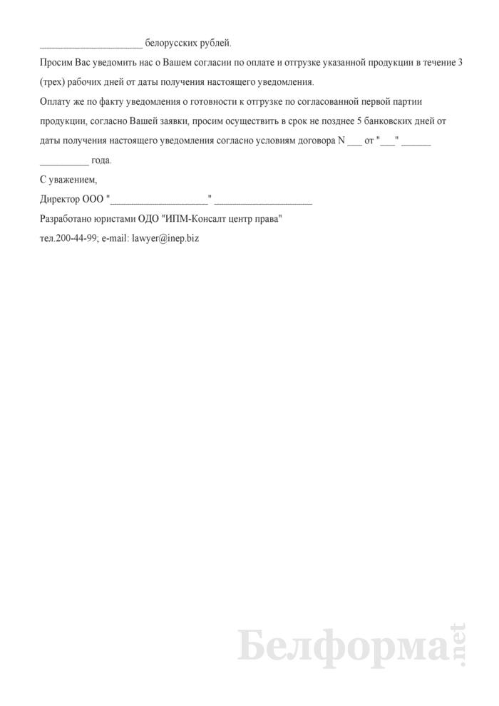 письмо о готовности товара к отгрузке образец