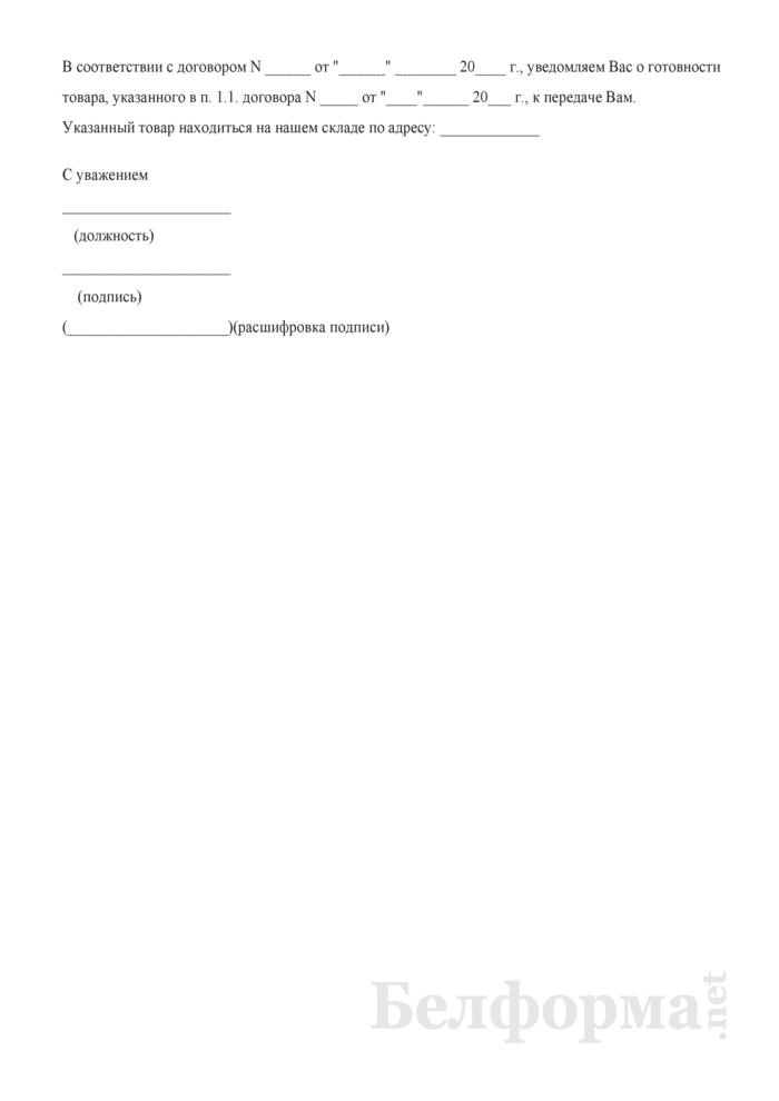 Уведомление о готовности товара к передаче. Страница 1