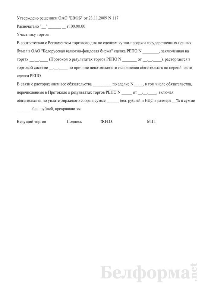 Уведомление о расторжении сделки РЕПО. Страница 1