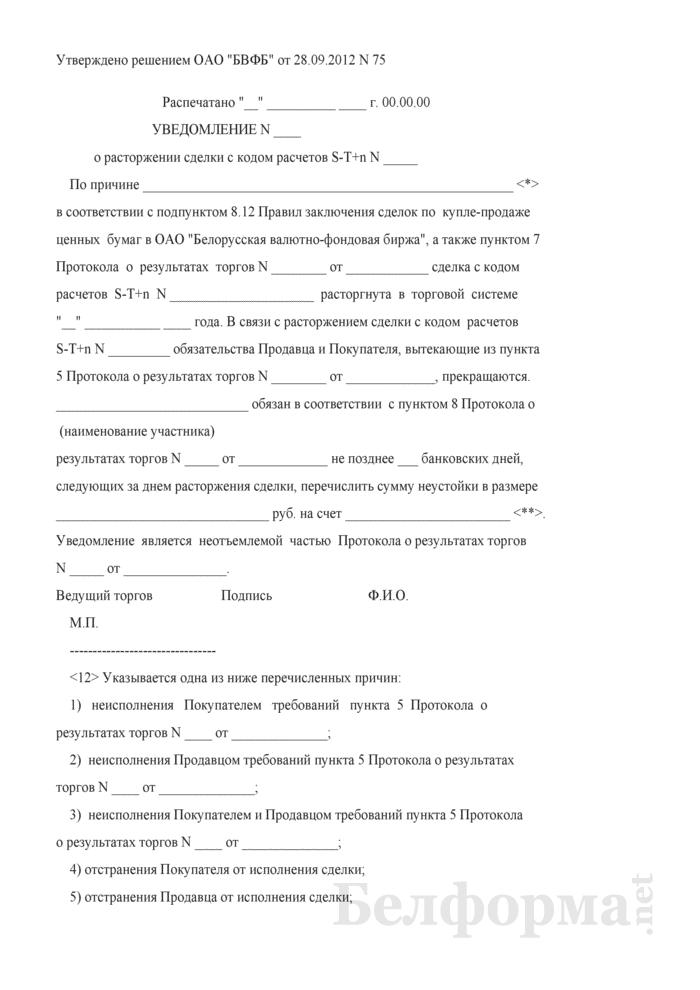 Уведомление о расторжении сделки с кодом расчетов S-T+n. Страница 1