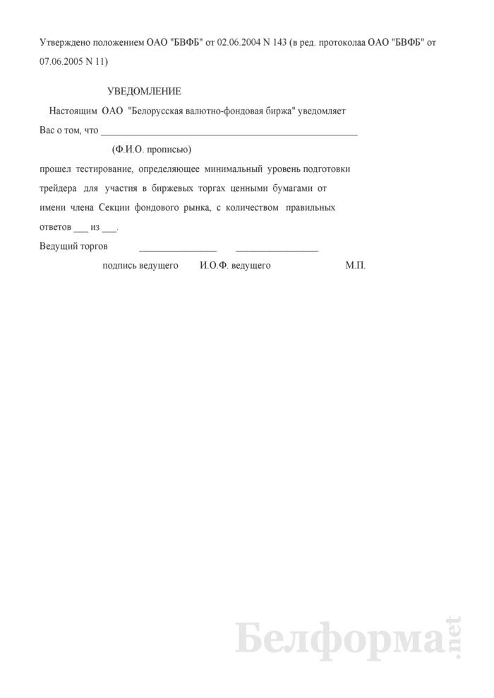 Уведомление о результатах тестирования. Страница 1