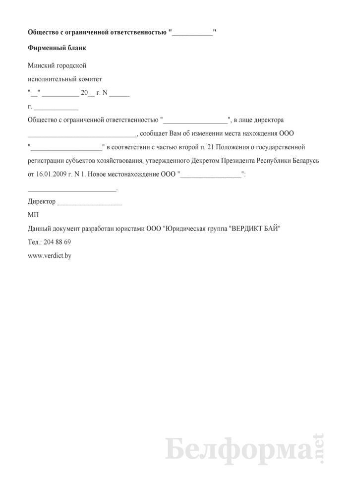 Уведомление о смене адреса в Минский городской исполнительный комитет. Страница 1