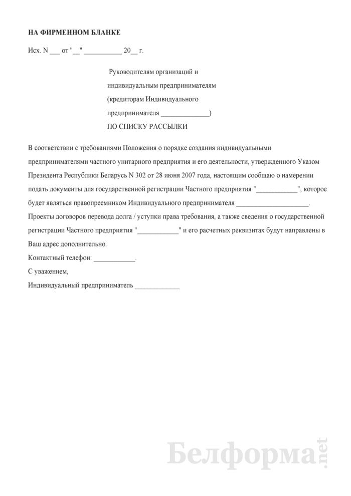 Уведомления кредиторам (при создании частного унитарного предприятия индивидуальным предпринимателем). Страница 1